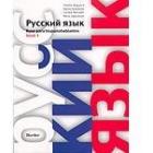 Ruso para hispanohablantes. Nivel 1 (A1)