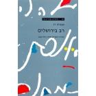 Rav Bi'Yerushalaim (Un rabino en Jerusalen)