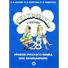 Zhili-Byli 28 urokov russkogo yazyka dlja nachinajuschikh . Uchebnik (A1) / Zhili-Byli 28 lessons Textbook (A1)
