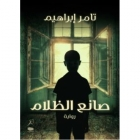 Sani' Al Dhalam (The Maker of Darkness)  Arabic Edition