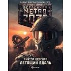 Metro 2033: Letiaschii vdal( in Russian)