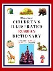 Hippocrene children's illustrated dictionary. English-Russian, Russian-English