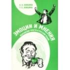 Emotsii i mnenija. Vyrazhenie chuvstv v russkom jazyke. (Tsena vkljuchaet CD) / Emotions and opinions: expression of feelings in the Russian language (With CD-MP3)
