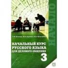 Nachalnyj kurs russkogo jazyka dlja delovogo obschenija 3  / Business russian for beginners Part 3 (with english comments)
