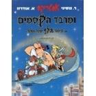 Asterix ve ha sajejan mi Roma (Asterix y la Cizaña) (Texto en Hebreo)