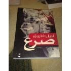 Saraa (Epilepsy)  Arabic Edition