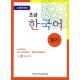 Lectura en coreano. Nivel básico