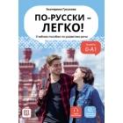 Po-russki legko! A1 (In Russian - It's Easy!)