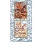 Nacimiento,hazañas y muerte de Alejandro de Macedonia. (Intod. Carlos Garcia Gual)