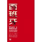 Viaje a Xibanya. Escritores chinos cuentan España