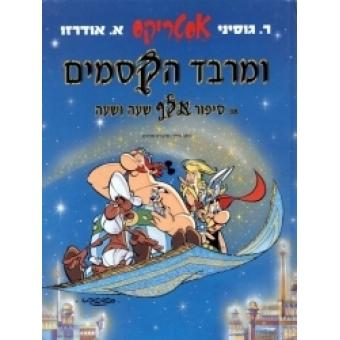 Asterix ve marbad haksamim (Asterix en la India)  (Texto en Hebreo)