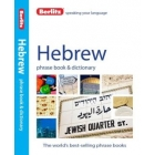 Berlitz Hebrew Phrase Book & Dictionary [Paperback]