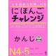 Nihongo Charenji N4-5 kanji