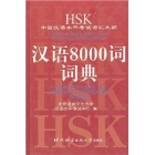 A Dictionary of chinese usage: 8000 words