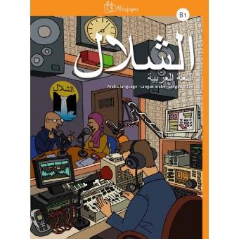 Ash-shallal B1 Pack libro del alumno + 2 cd audio