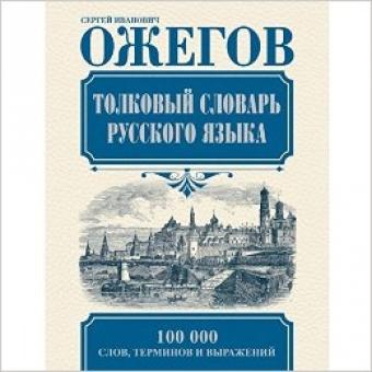 Tolkovyj slovar russkogo jazyka. Diccionario ruso monolingüe