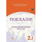Poehali! Part 2.1 Textbook (A2/B1)