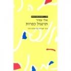 Tarnegol Kaparot (El gall de Iom Kipur) Text en hebreu fàcil
