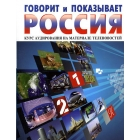 Govorit i pokazyvaet Rossija: kurs audirovanija na materiale telenovostej + CD (A2) / Russia on air: audio course based on the Russian TV-news material (A2)