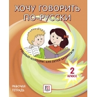 Hochu Govorit' Po-Russki 2: Workbook