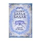 Skazki Barda Bidlya / The Tales of Beedle the Bard
