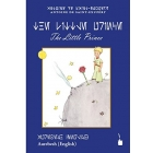 The Little Prince/El Principito (Aurebesh - Alfabeto de Star Wars)