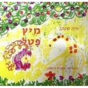 Mitz Petel (Zumo de frambuesa), Haia Shenhav