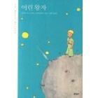 The Little Prince (Korean Edition) (Korean)