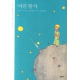 The Little Prince (Korean Edition) (Korean)