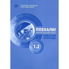 Poekhali! Workbook A1.2 Russkij jazyk dlja vzroslykh