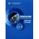 Poekhali! Workbook A1.2 Russkij jazyk dlja vzroslykh.Nachalnyj kurs: rabochaja tetrad