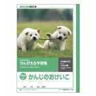 Cuadernillo Kyokuto para práctica de escritura de los Kanji