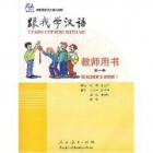 Learn Chinese With Me 1: Teacher's Book