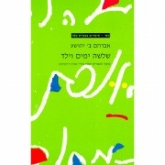 Shloshah yamin ve yeled (Tres dies i un nen) Text en hebreu fàcil
