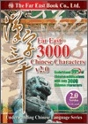 Far East 3000 Chinese Characters CD-ROM v2.0