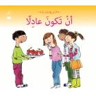 An Takouna Adelan (Being Fair) (Silsilat Al Mowatana -Citizenship Series)