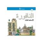 An-nafura A1. Audiciones del libro del alumno CD