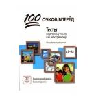100 ochkov vperyod: Testy po russkomu yazyku kak inostrannomu. A1-A2: One Hundre