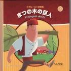 El Gegant del Pi (Versió en Japonès - Català)