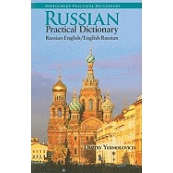 Russian-English/ English-Russian Practical dictionary