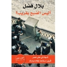 Alaysa Al-Sobho Beqareeb: 2008-2009 v. I: An Eyewitness Account of Egypt Before the Fall of Mubarak (Paperback)
