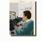 Al-qutayrat al-bayda B2. Lengua árabe