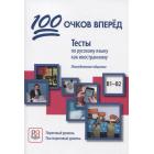 Cien puntos arriba: Tests para aprender ruso como lengua extranjera. Práctica oral. Nivel B1-B2 (Texto en ruso)