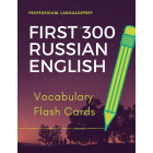 First 300 Russian English Vocabulary Flash Cards: Learning Full Basic Vocabulary builder with big flashcards games for beginners to advanced level, ... test preparation exam as well as daily used.