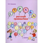 Strana russkoj grammatiki (dlja detej sootechestvennikov, prozhivajuschikh za rubezhom). Kniga 2 / World of the Russian grammar: for children of compatriots living abroad. Part 2