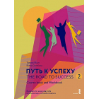 The Road to Success 2 - Russian for everyday life and business communication: Course Book and Workbook