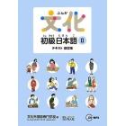Bunka Shokyu Nihongo 2 Textbook (New Edition) + 2CD