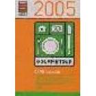 Guía Gourmetour 2007