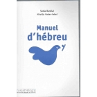 Manuel d'hebreu + 1CD