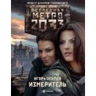 Metro 2033: Izmeritel